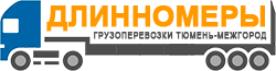 Грузоперевозки - Тюмень - Межгород